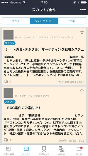 ヘッドハンターからのメッセージ画面