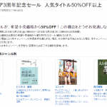 Kindle3周年記念セール