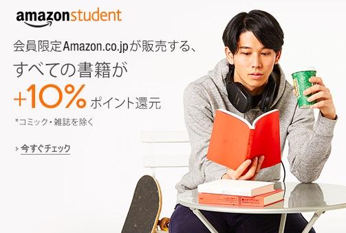 書籍10%ポイント