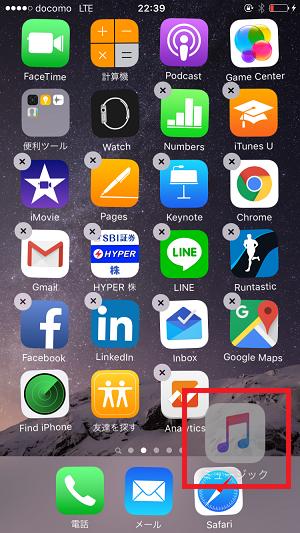アプリを外に出す