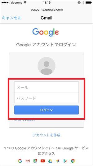 GmailのID/PASSを入れる