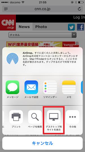 デスクトップ用サイトを表示させる