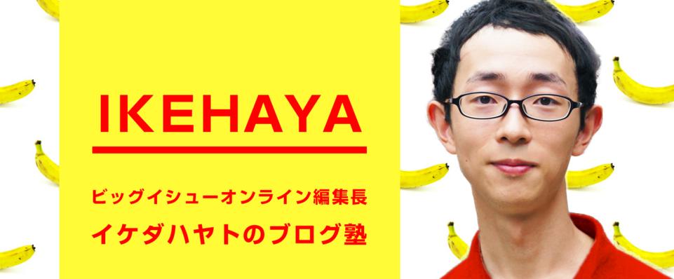 イケハヤブログ塾