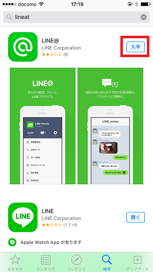 Line@をインストール