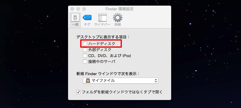ハードディスクを選ぶ