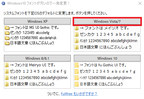 Windows Vista/7を選択