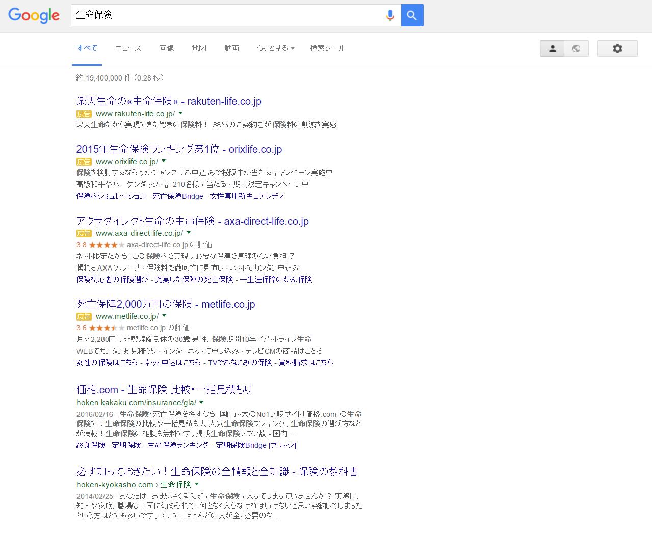 保険検索後の画面