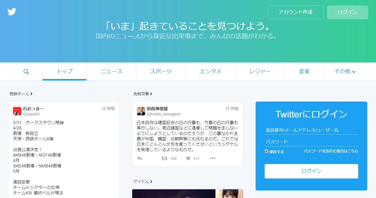 Twitterトップ