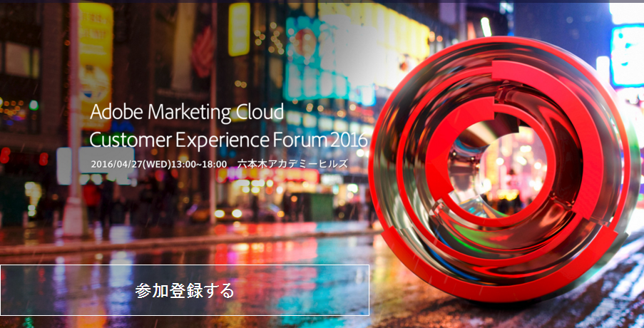 Adobe Marketing Cloud Customer Experience Forum