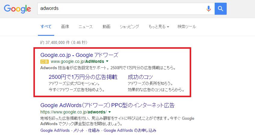 Adwordsを検索