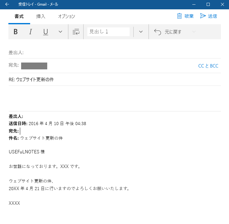 メールを編集する