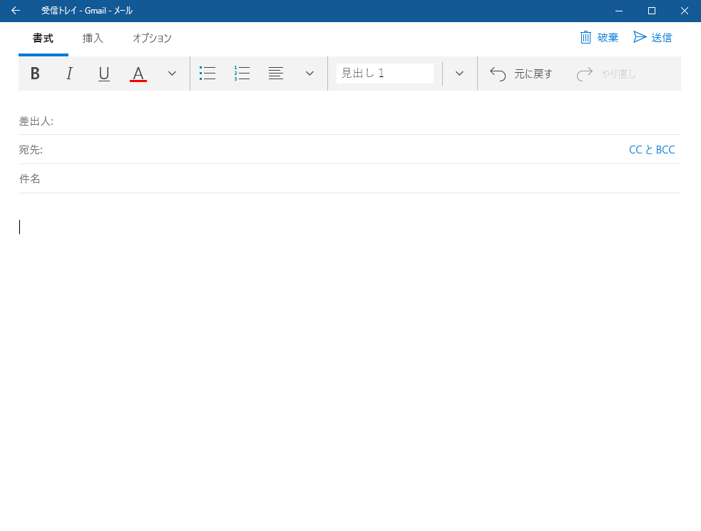 新規メール