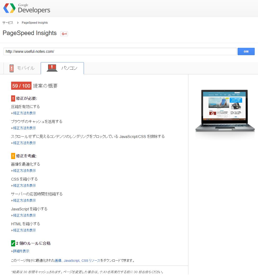mod_pagespeed設定前