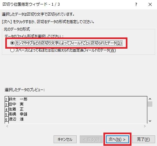 データファイルの形式を選択