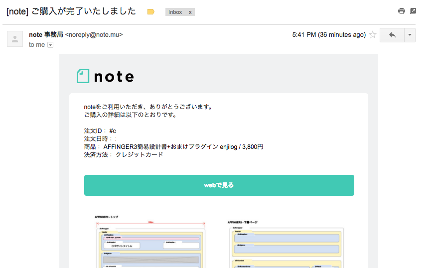 notesのメール
