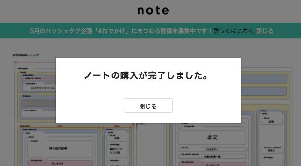 noteの購入