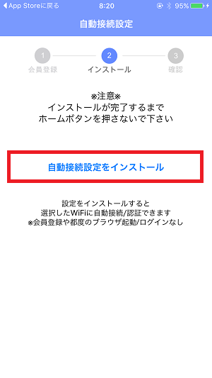 自動接続設定をインストール