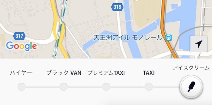Uberアイス