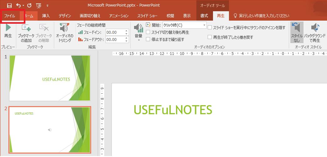 パワポ pdf 容量小さくする方法