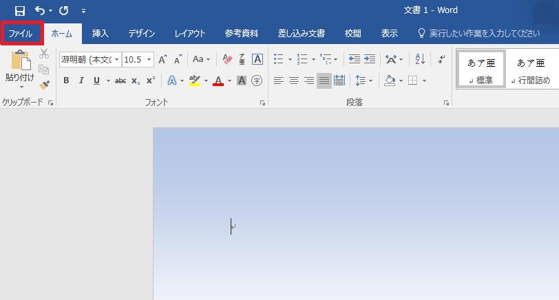 ファイルタブをクリック