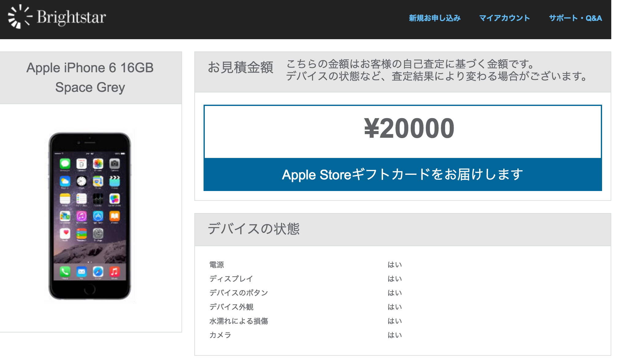 iPhone6の下取り価格