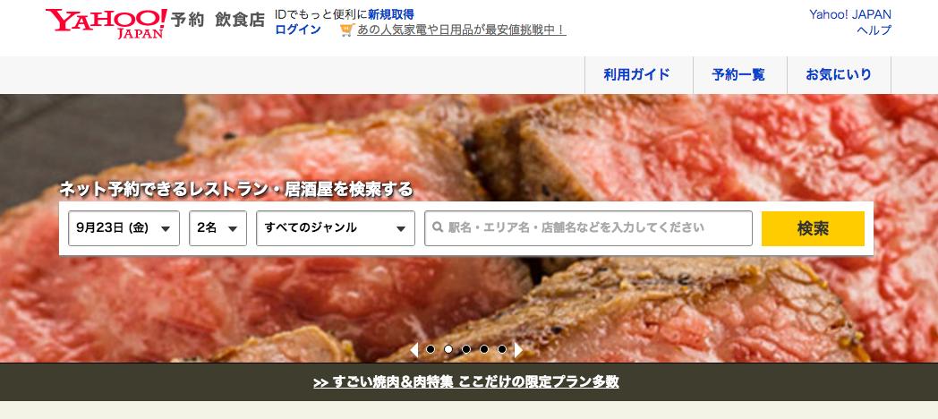 Yahoo飲食