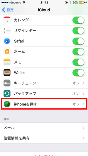 iPhoneを探すに進む