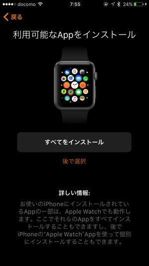 利用可能なアプリのインストール