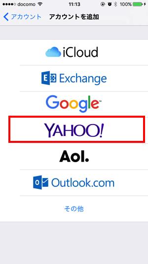 Yahooを選択