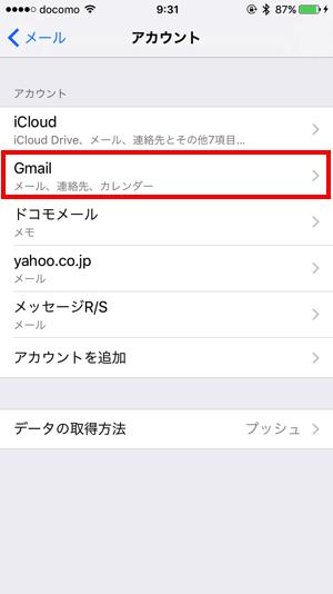 Gmailを選択