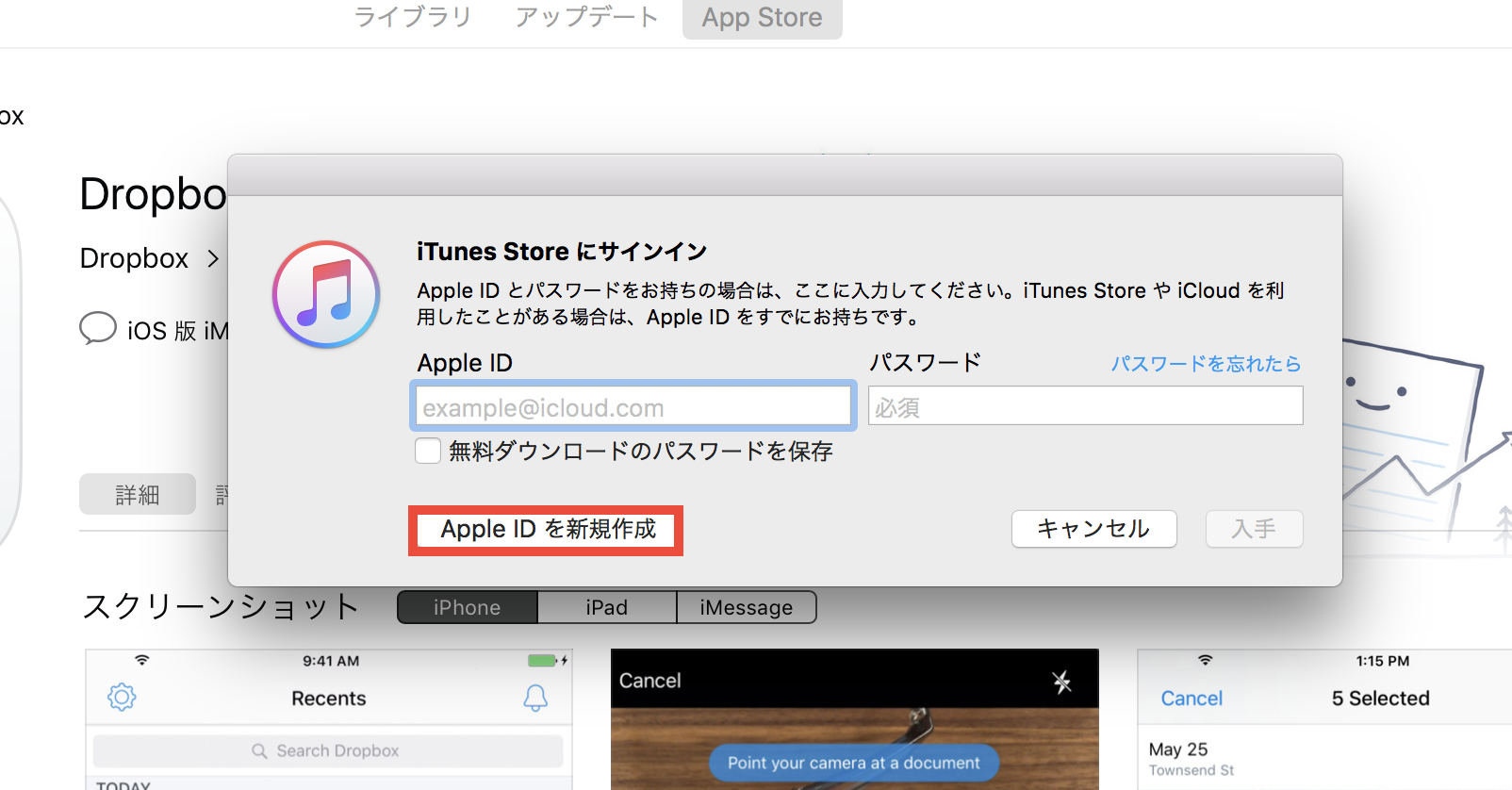 Apple IDの新規取得に進む