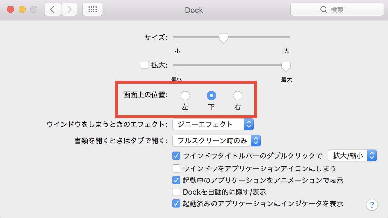 Dockの位置を変更する