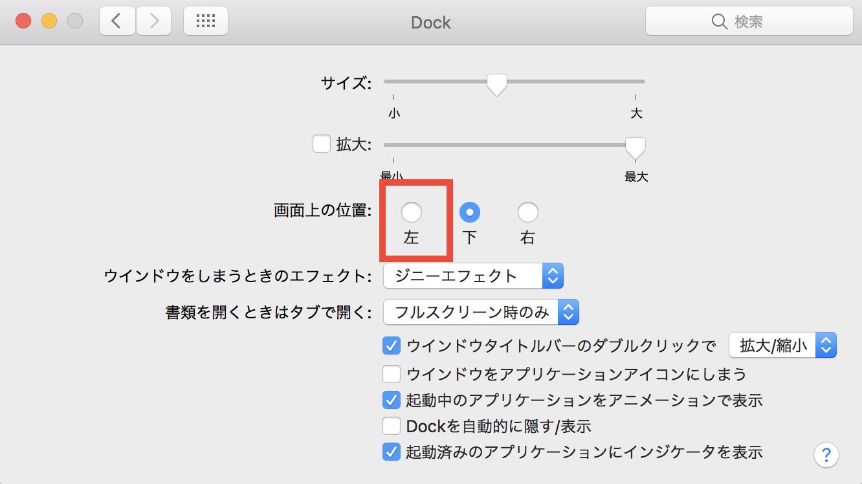 Dockの位置を左に変更