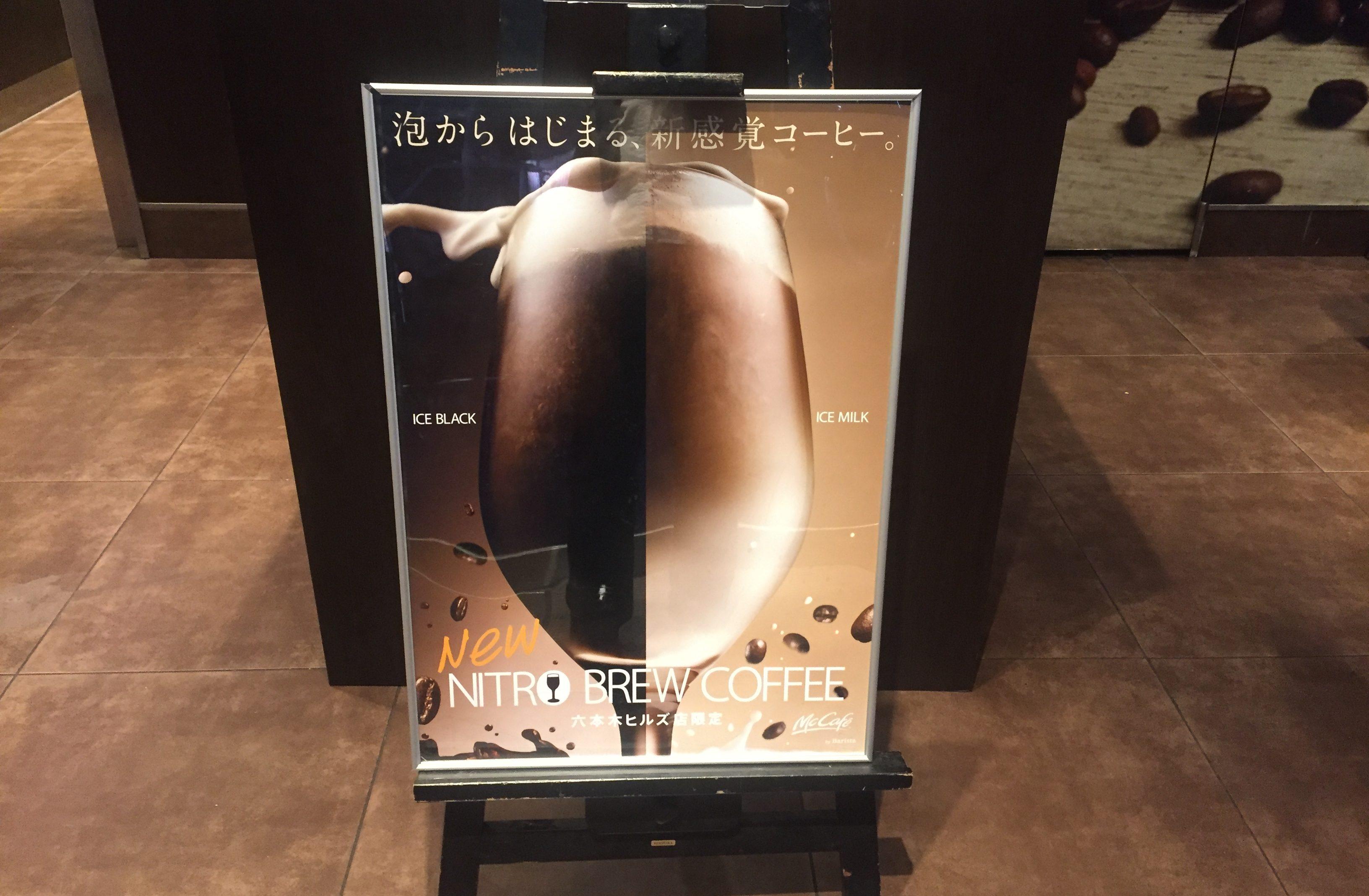 Nitro Brew Coffeeの看板