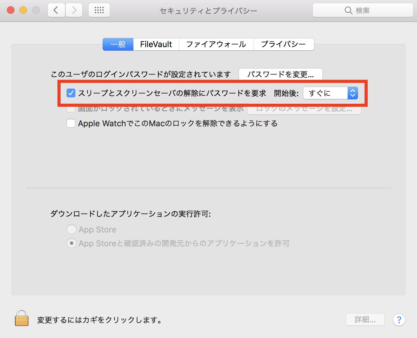スリープとスクリーンセーバの解除にパスワードを要求にチェックを入れる