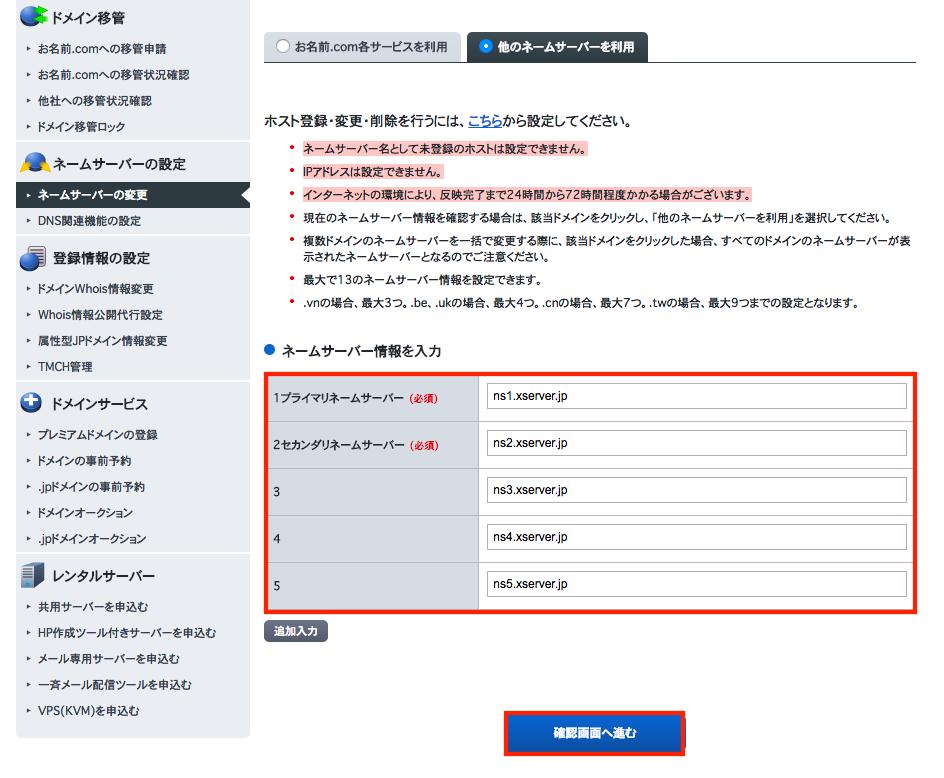 ネームサーバー情報をインプット