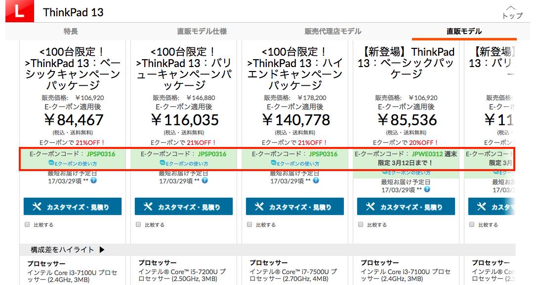 ThinkPad13 クーポン