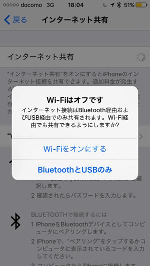 WiFiの設定
