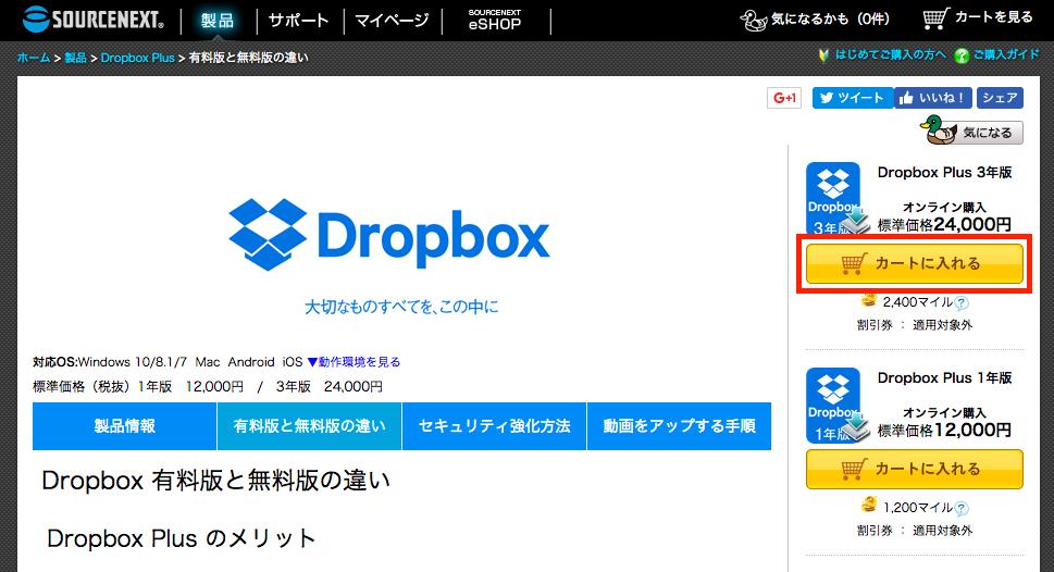 Dropboxをカートに入れる