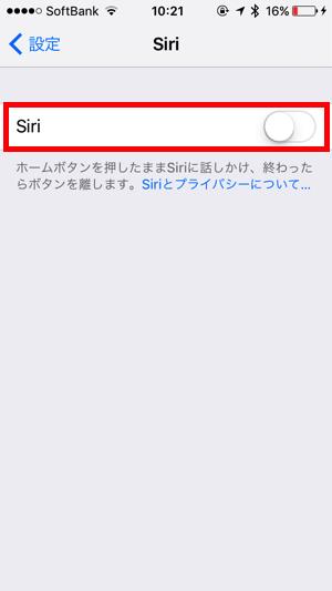 Siriをオンにする