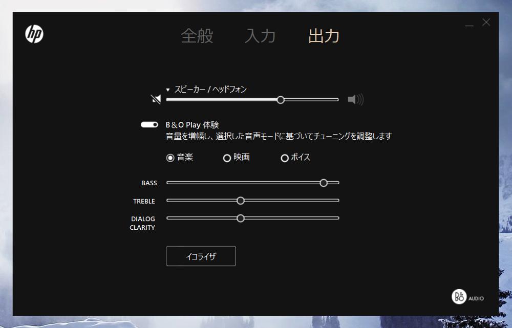 B&Oのソフトウェア
