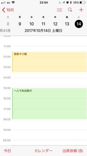 iCloud Familyのカレンダー
