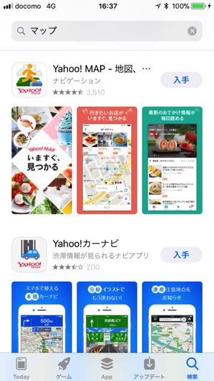 アプリを選ぶ