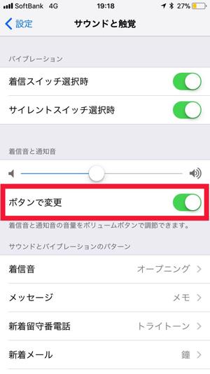 ボタンで変更