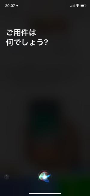 Siriが立ち上がる