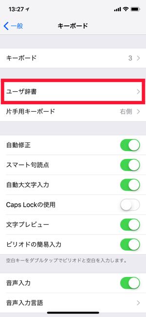 ユーザー辞書を選択する