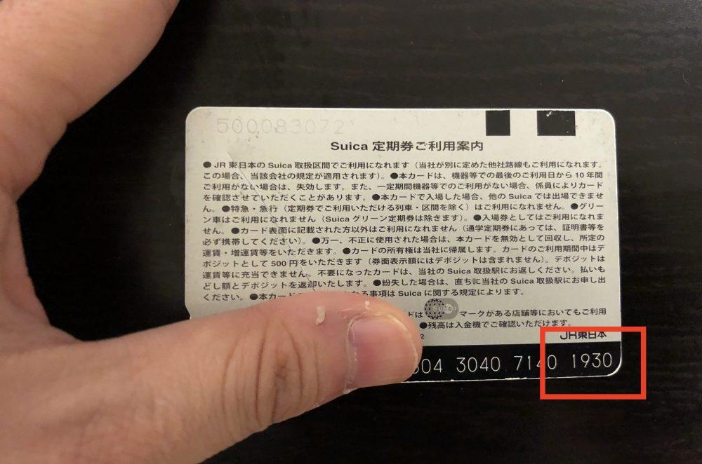 Suicaの番号
