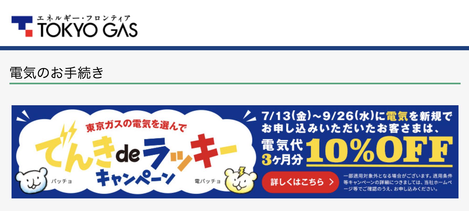 東京ガス キャンペーンコード 東京電力