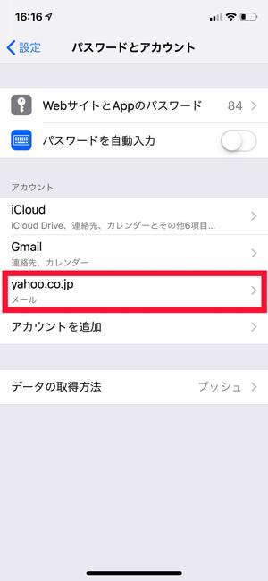yahoo.co.jpを押す