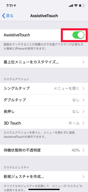 Assistive Touchをオンにする